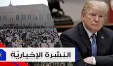 موجز الأخبار:الوداع الأخير للبطريرك صفير ومعلومات عن عدم رغبة ترامب بالحرب مع ايران