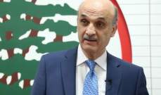 مصادر الجريدة: جعجع لن يرد على كلام رئيس الجمهورية بسلبية