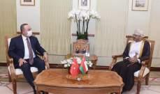 جاويش أوغلو التقى البوسعيدي: تركيا تدعم وحدة دول الخليج وأمنها ورخاءها