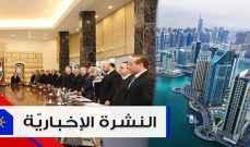 موجز الاخبار:العقد أمام تشكيل الحكومة تتجه نحو الحلحلة ومتسوّل دبي يملك 27 ألف دولار
