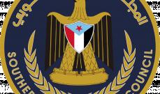 هيئة رئاسة المجلس الإنتقالي الجنوبي في اليمن تعلن الحكم الذاتي