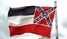 ولاية مسيسبي الأميركية تقرر تغيير علم الولاية