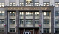مجلس الدوما الروسي وافق على تكليف ميشوستين برئاسة الحكومة