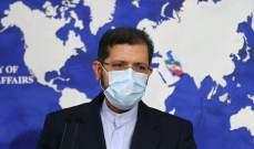 الخارجية الإيرانية: موقف بلدنا من الاتفاق النووي ثابت ولم يتغير