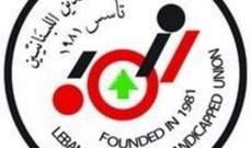 اتحاد المقعدين اللبنانيي ينظم طاولة مستديرة لتسليط الضوء على معاناة المعوقين