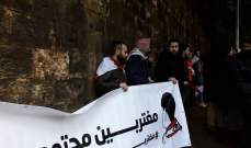 """إعتصام لمنتسبين إلى مجموعة """"مغتربين مجتمعين"""" أمام مبنى وزارة الخارجية"""