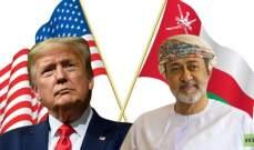 ترامب يناقش مع سلطان عمان مستجدات المنطقة باتصال هاتفي