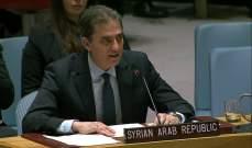 الوفد السوري بالأمم المتحدة: بعض أعضاء المجلس يستغلونه للترويج لمزاعم لا أساس لها