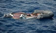 مقتل 8 مهاجرين غير شرعيين جراء غرق قاربهم المطاطي جنوب غربي تركيا