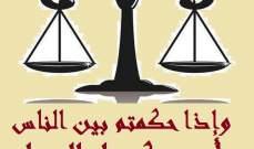 محكمة جنايات جبل لبنان أصدرت حكمها في حادثة مقتل طفلة في الاوزاعي بالـ 2016