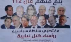 """مناشير في العاصمة بيروت تصف بعض السياسيين بـ""""مغتصبي سلطة سياسية"""""""