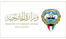الخارجية الكويتية: نتابع بقلق بالغ تطورات الوضع بلبنان وندعو الأشقاء هناك لضبط النفس ووأد الفتنة