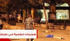 لقطات من العملية الارهابية في طرابلس