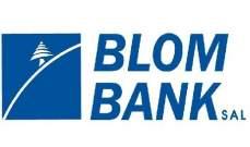 رويترز: بنك لبنان والمهجر سيزيد 10 بالمئة على رأس المال اي ما يقارب 261.94 مليون دولار