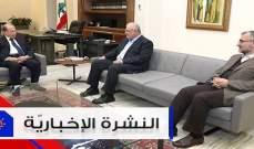 موجز الاخبار: مصادر حزب الله تكشف عن قبول الرئيس عون بتوزير سني مستقل ودرع الشمال حضرت بقصر بعبدا