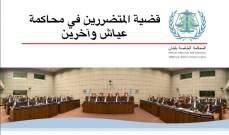 رئيس قلم المحكمة الدولية يعين ممثلين قانونيين للمتضررين بقضية عياش
