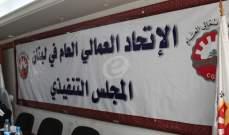 العمالي العام اعلن الاضراب الشامل غدا: لتنفيذ قانون السلسلة بحذافيره