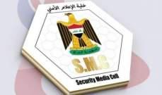 خلية الإعلام الأمني العراقي: إستهدفنا أوكارا لإرهابيي داعش شمال البلاد