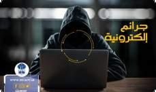 توقيف شخص في دوحة عرمون هدد مواطنة بنشر صور حميمة لها وابتزها جنسيا