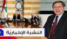 موجز الأخبار: مجلس وزراء أخير للموازنة اليوم وساترفيلد في لبنان غداً