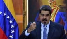 مادورو: الحصار الأميركي الإجرامي علىينا تسبب بضرر بالغ على الإقتصاد