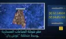 """الاعلام الحربي ينشر """"فيديو"""" لأهداف عسكرية داخل المدن في إسرائيل"""