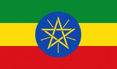 إرجاء الانتخابات التشريعية المقرّرة في أثيوبيا في آب أسبوعين