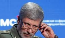 وزير الدفاع الإيراني: الأعداء يشنون ضدنا حرباً ثقافية إلى جانب العسكرية والإقتصادية