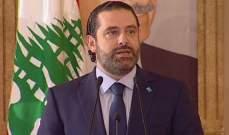 تلويح باستقالة الحريري وفرط الحكومة: رسالة