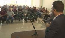 """بلدية سحمر نظمت بالتعاون مع الإتحاد الأوروربي لقاء تحت عنوان """"نموّل مشروعكم"""""""