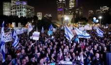 احتجاجات واسعة في تل ابيب ومطالبات باستقالة نتانياهو