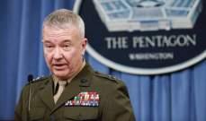 ماكينزي: ردعنا إيران عبر قواتنا الموجودة بالمنطقة لكن كل الخيارات متاحة للتعامل معها