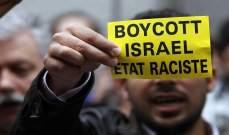 منظمة أكاديمية أوروبية تلغي مؤتمرا لها في القدس