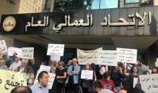 انطلاق تظاهرة نقابية من أمام الاتحاد العمالي العام باتجاه رياض الصلح
