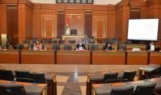 اللجنة الفرعية المكلفة تابعت درس اقتراح قانون الشراء العام في لبنان