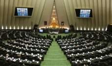 البرلمان الإيراني:الموافقة على مشروع قانون رفع مستوى تخصيب اليورانيوم لـ20 بالمئة