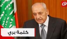 """كلمة رئيس مجلس النواب نبيه بري بعد اجتماع كتلة """"التنمية والتحرير"""""""
