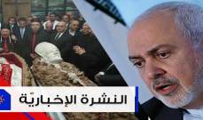 موجز الأخبار: مأتم مهيب لوداع البطريرك صفير وظريف يؤكد أن ايران لا تسعى للحرب