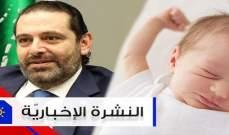 موجز الأخبار:الحريري يؤكّد أن هذا الأسبوع حاسم ورضيع ينطق كلمته الأولى في عمر 23 يوماً