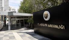 الخارجية التركية: تحسين ظروف اللاجئين مسؤولية مشتركة للمجتمع الدولي