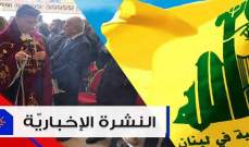 موجز الأخبار:حزب الله يرفض المساس برواتب الموظفين والبطريرك الراعي يترأس رتبة سجدة الصليب في بكركي