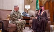ولي العهد السعودي استعرض مستجدات المنطقة مع رئيس هيئة الأركان الأميركية