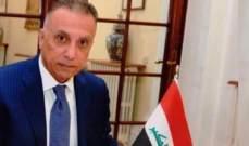 الرئيس العراقي أعلن تكليف مصطفى الكاظمي تشكيل الحكومة بعد اعتذار عدنان الزرفي