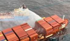 خفر السواحل الكندي: إخماد الحريق على متن ناقلة الحاويات القبرصية