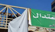 نهرا أزال الصور والشعارات السياسية من طرابلس: المدينة هي تحت الشرعية