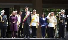 مادورو يعلن عن مناورات عسكرية في فنزويلا في 24 تموز
