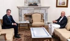 بلينكن وغني أكدا ضرورة إيجاد حل سياسي بأفغانستان ونددا بهجمات