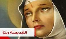 ما هو سرّ حب اللبنانيين للقديسة ريتا؟