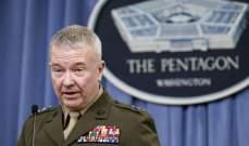الجنرال ماكينزي: تصدير إيران للإرهاب في المنطقة والعالم يشكل تهديدا طويل الأمد