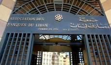 جمعية المصارف طلبت من المصارف التعاون مع صغار المقترضين بالعملات لتسوية قروضهم بالليرة